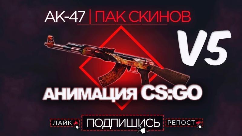 ✦Pack Skins AK 47✦ default models CS 1 6 V 5 Пак Скинов АК 47