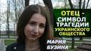 Я не думаю об убийцах отца. Мария Бузина. Интервью с дочерью Олеся Бузины
