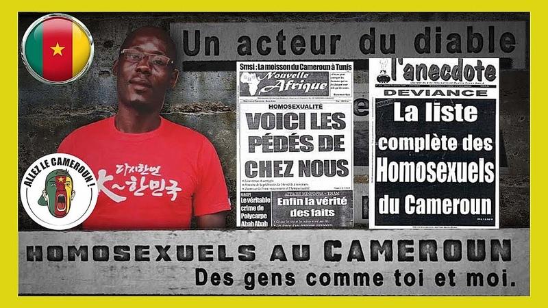 Cameroun A propos de lhomosexualité...Là-bas vaut mieux être recto que verso (Remix)
