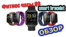 🚀 Обзор 👍 Smart bracelet Q9 умные часы 🎦115