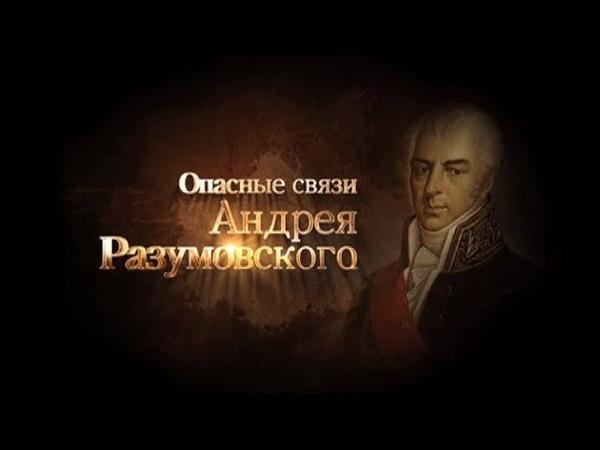 Опасные связи Андрея Разумовского