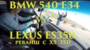 BMW E34 540 vs LEXUS ES350 vs BMW X5 35D BMW E34 DRAG BLOG 9
