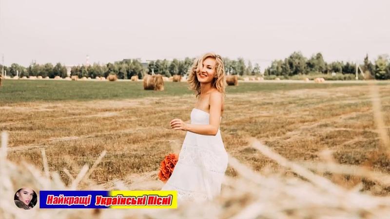 Сучасні Пісні 2019 Гарні пісні - Українські пісні 2019 | УКРАЇНСЬКА МУЗИКА 2019 - Народні Пісні 2019