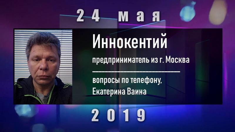 О предпринимателях, налогах и колониальной Конституции (Иннокентий г Москва и Руслан НОД РТ)