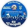 АНО «ФанКлуб Спорт63» | Гандбольный клуб  «Лада»
