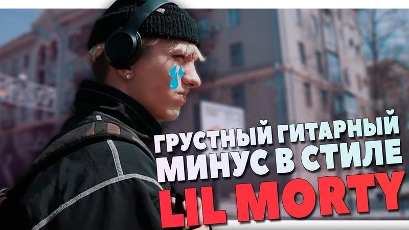 ПИШЕМ МИНУС В СТИЛЕ LIL MORTY В FL STUDIO 20 ВИДЕОУРОК