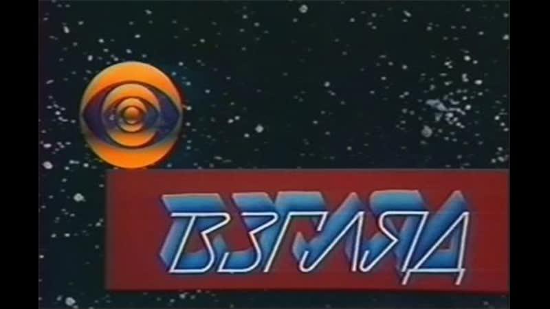 Взгляд 29 09 1989