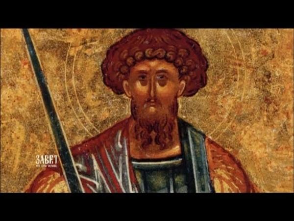 Святые дня ◆ Великомученик Феодор Стратилат