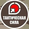 """Страйкбольный клуб """"Тактическая сила"""""""