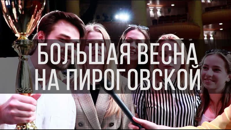 FMMtv| Большая весна на Пироговской