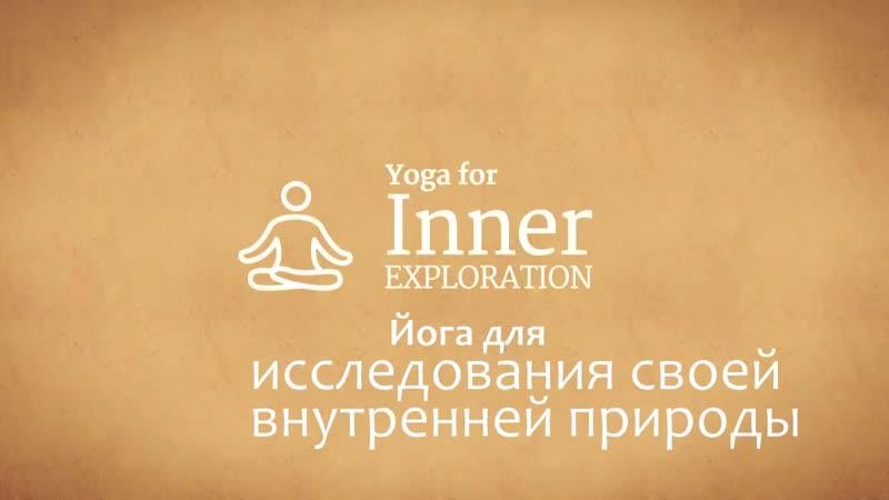 Йога для исследования своей внутренней природы шамбхави мудра №6