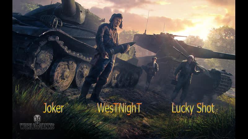 World of Tanks Нагиб Рандома с Joker'ом и Lucky Shot'ом 2