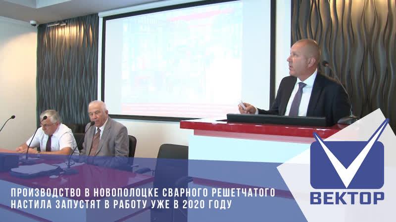 Новое производство появится в Новополоцке