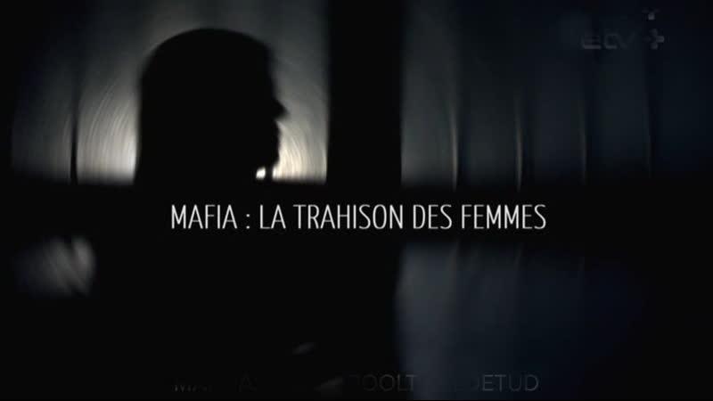 Женщины Ндрангеты (Про сицилийскую мафию) Mafia la trahison des femmes Lady Ndrangheta