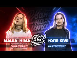 Рвать на битах (solo) - маша hima vs юля kiwi