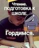"""ЛОГОПЕД❤Дефектолог Волгоград on Instagram """"Делимся успехами!🙋👫👬💪 ✔Подготовка к школе. 🌟В группе все наши ученики читают плавно, внимательно, на о..."""