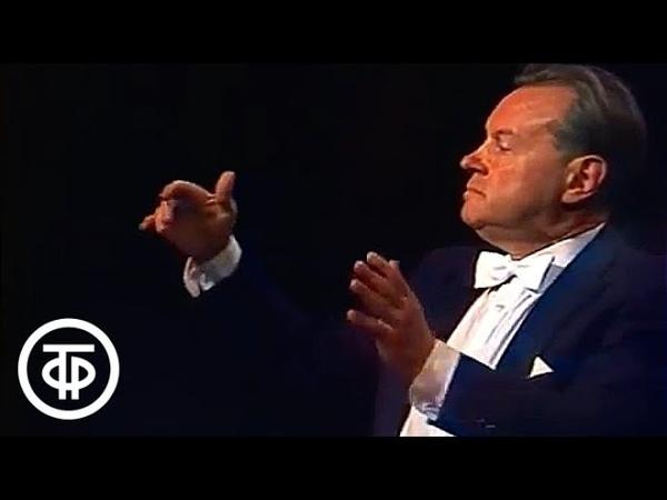 П Чайковский Симфония № 6 си минор Дирижер Е Светланов Symphony № 6 1985