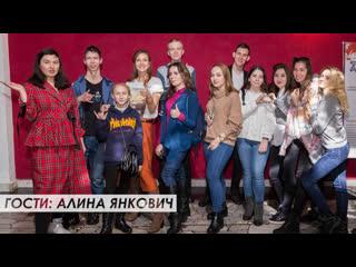 Гости: Алина Янкович
