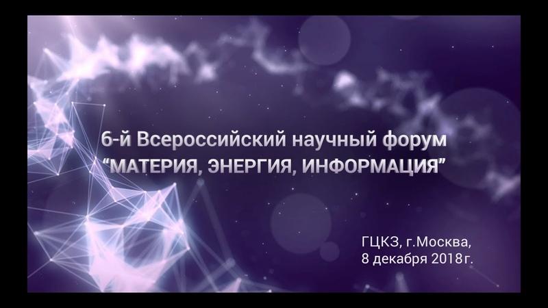 VI Научный форум Материя, Энергия, Информация