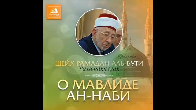 Шейх Мухаммад Саид Рамазан Аль Бути рахимагьуллаагь