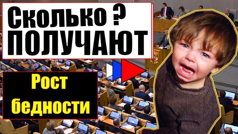 Сколько ЗАРАБАТЫВАЮТ ДЕПУТАТЫ ГОС ДУМЫ ПРИ РОСТЕ БЕДНОСТИ В РОССИИ YouTube