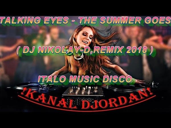 Talking Eyes – The Summer Goes ( DJ NIKOLAY- D Remix 2018 ) Italo Music Disco