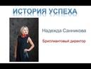 ИСТОРИЯ УСПЕХА Бриллиантовый директор Надежда Санникова