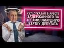 Из России с любовью Суд отказал в аресте задержанного за трехмиллиардную взятку депутата