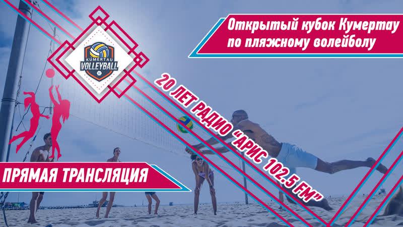 III Открытый Кубок по пляжному волейболу среди женщин в Кумертау