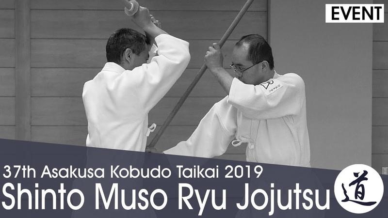 Shinto Muso Ryu Jojutsu - Matsui Kenji - 2019 Asakusa Kobudo Taikai