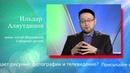 Правда ли что ислам запрещает изображать людей Как тогда фотографировать и работать на телевидении