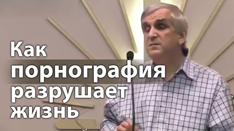 Как порнография разрушает жизнь - Виктор Куриленко