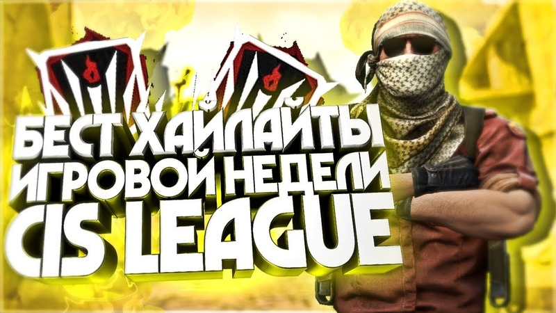 FACEIT CIS Esports League / ЛИГА ZEUS / Лучшие моменты Недели - player.NikitaSystem CS:GO \ КС:ГО