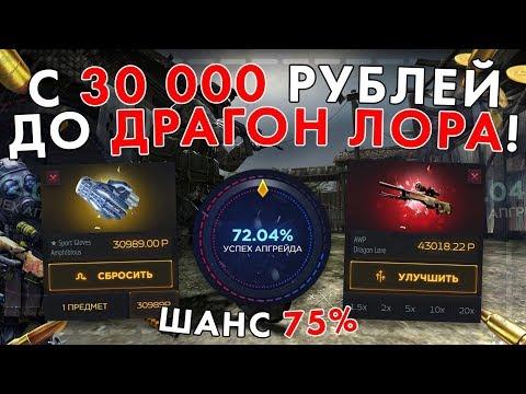 С 30 000 РУБЛЕЙ ДО ДРАГОН ЛОРА ШАНС 75%