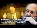 Кто мешает найти национальную идею в России