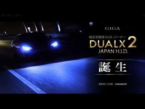 GIGA H.I.D. DUALX2シリーズ カーメイト H.I.D.バーナー デュアルクス2