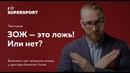 ЗОЖ — это ложь! Мифы о здоровом образе жизни с Алексеем Утиным в Лектории I Love Supersport