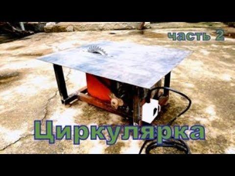 Циркулярная пила из двигателя от стиралки и болгарки (Часть 2). circular saw from washing machine