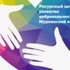 Ресурсный центр развития добровольчества МО