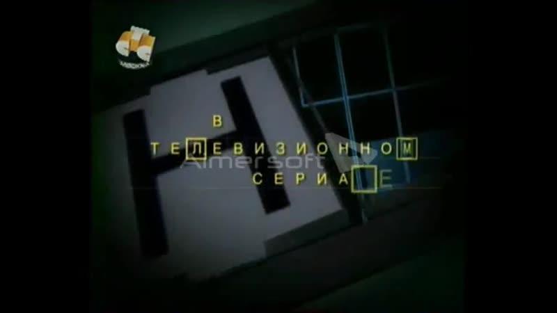 Заставка телесериала Клоунов не убивают (СТС, 2004)
