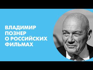 Владимир Познер о российских фильмах