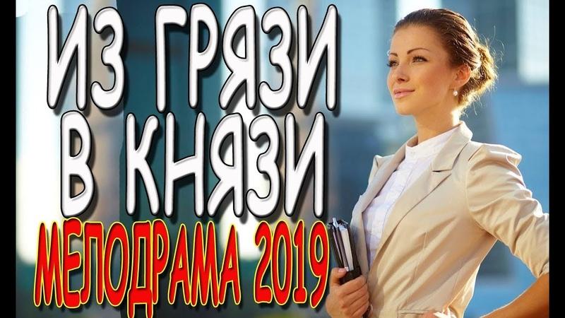 ФИЛЬМ ОГОНЬ! ИЗ ГРЯЗИ В КНЯЗИ Криминальная драма 2019