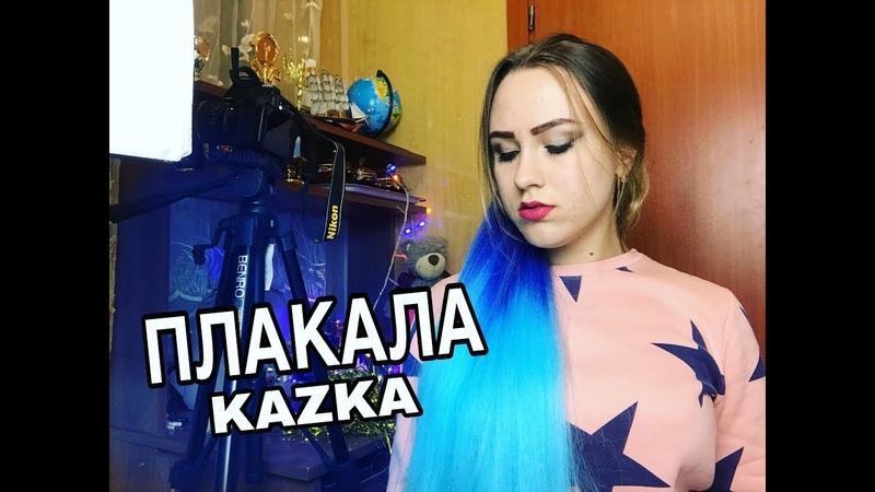 KAZKA ПЛАКАЛА русская версия cover Виктория Андриенко