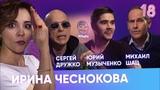 Сергей Дружко, Михаил Шац, Юра Музыченко. Бар в большом городе. Выпуск 18