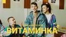 Тима Белорусских - Витаминка Премьера официального клипа