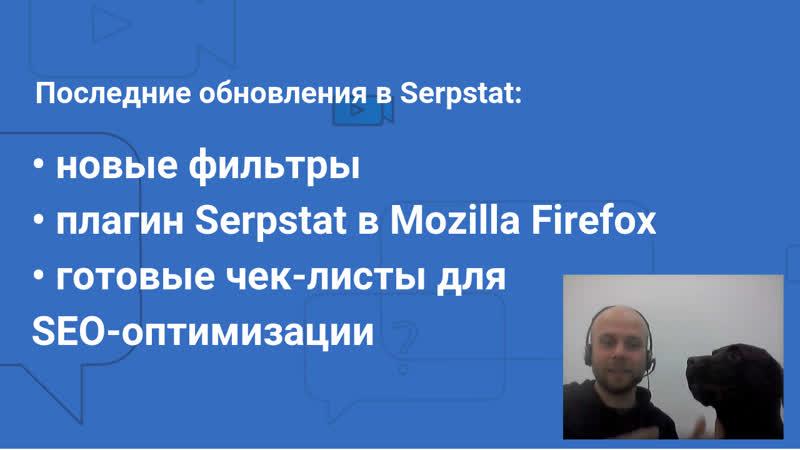 Новые фильтры плагин Serpstat в Mozilla Firefox и готовые чек листы для SEO оптимизации