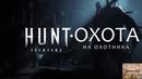 Hunt: Showdown 🔥 Очень необычная охота