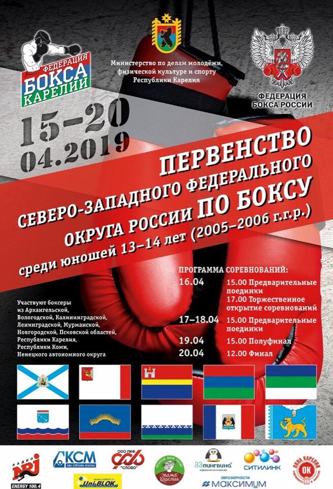 первенство СЗФО по боксу среди средних юношей Петрозаводск 2019