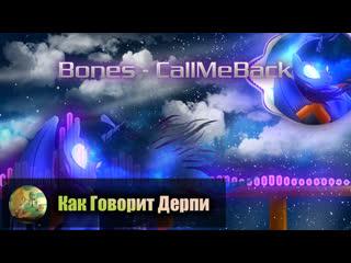Bones - callmeback (prod.triad$)