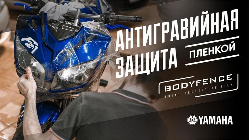 Защита мотоцикла YAMAHA в плёнку от HEXIS BODYFENCE